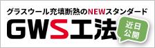 グラスウール充填断熱のNEWスタンダード GWS工法(近日公開)